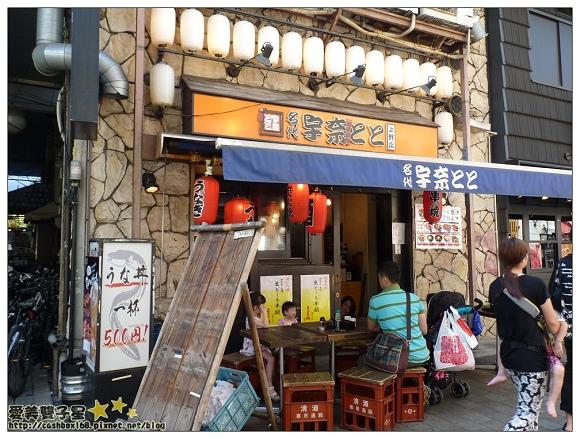 宇奈鰻魚飯06.jpg