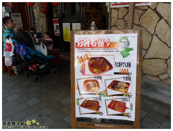 宇奈鰻魚飯07.jpg