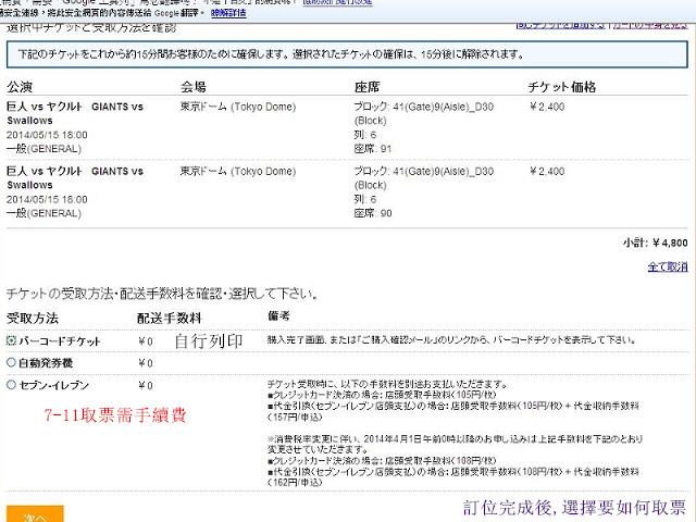 東京巨蛋棒球場11.jpg