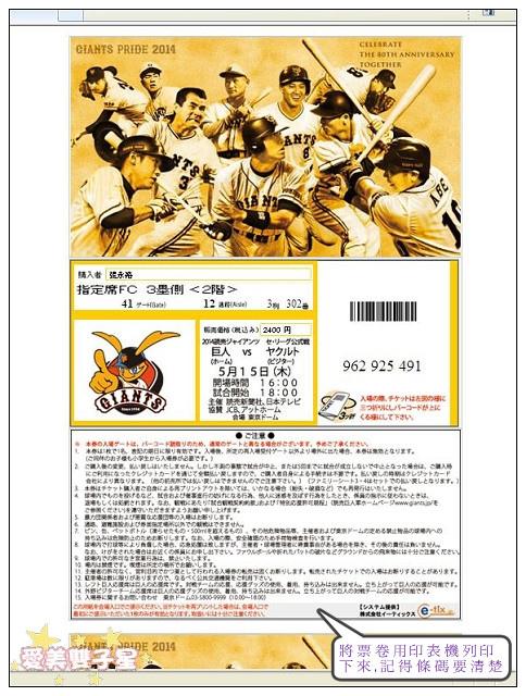 東京巨蛋棒球場12.jpg