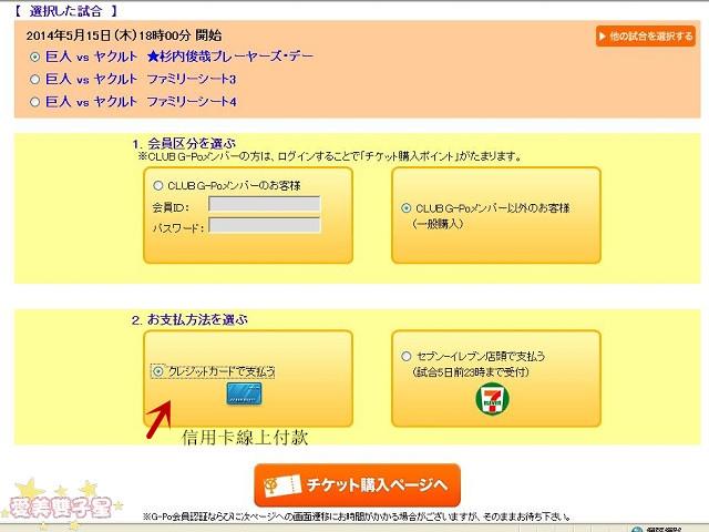 東京巨蛋棒球場13.jpg