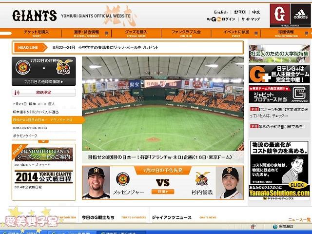 東京巨蛋棒球場14.jpg