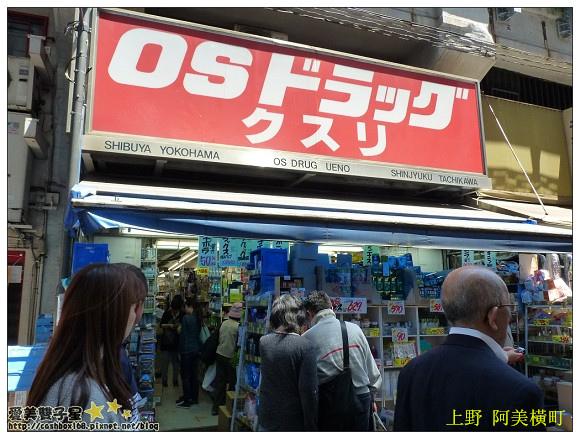 2014日本藥妝01.jpg