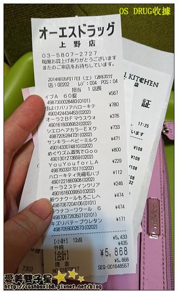 2014日本藥妝11.jpg