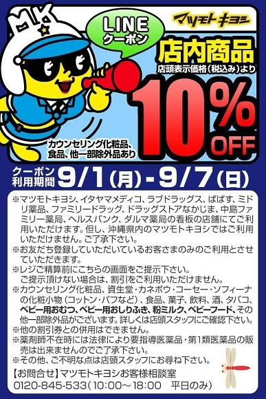 2014日本藥妝13S