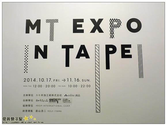mt2014台北展01.jpg