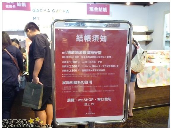 mt2014台北展20.jpg