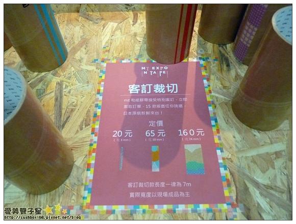 mt2014台北展35.jpg