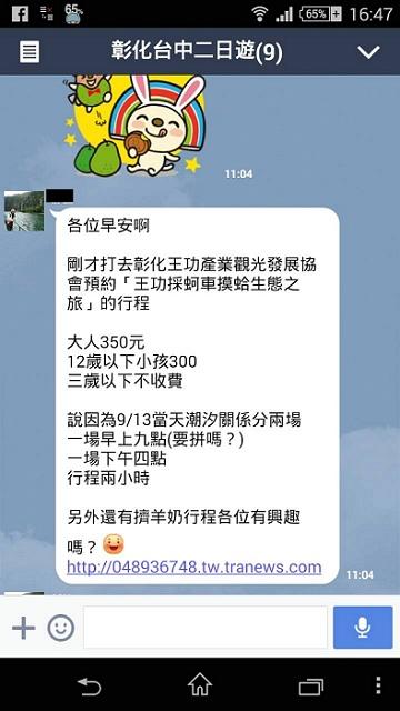 王功採蚵20.jpg