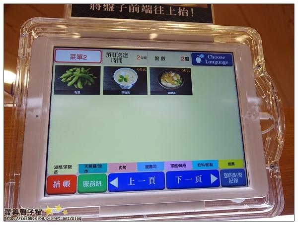 藏壽司21.jpg
