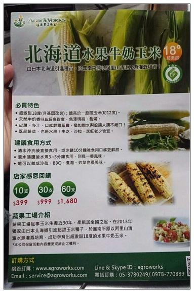 北海道水果玉米09.jpg