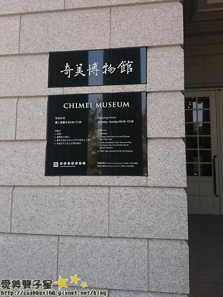 奇美博物館07.jpg