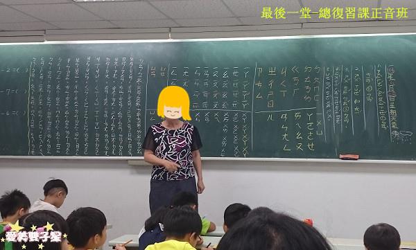 朱老師正音班01.jpg