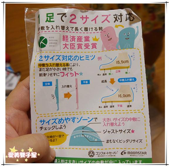 日本兒童機能鞋16.jpg