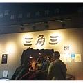 三角三韓國烤肉01.jpg