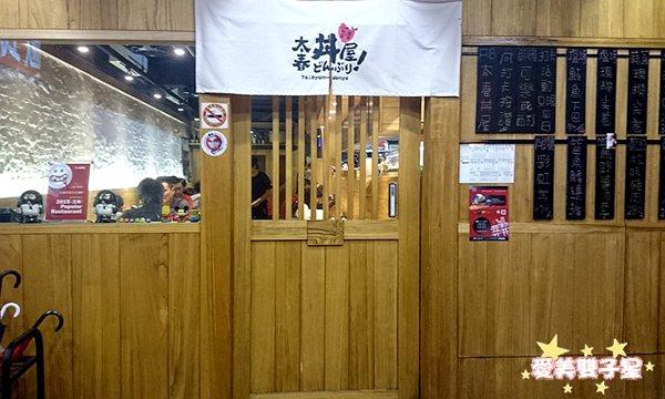 太春丼屋01.jpg
