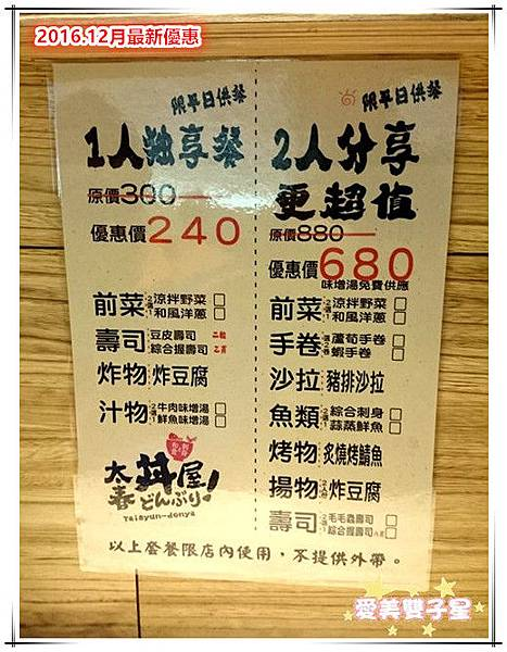 太春丼屋14.jpg