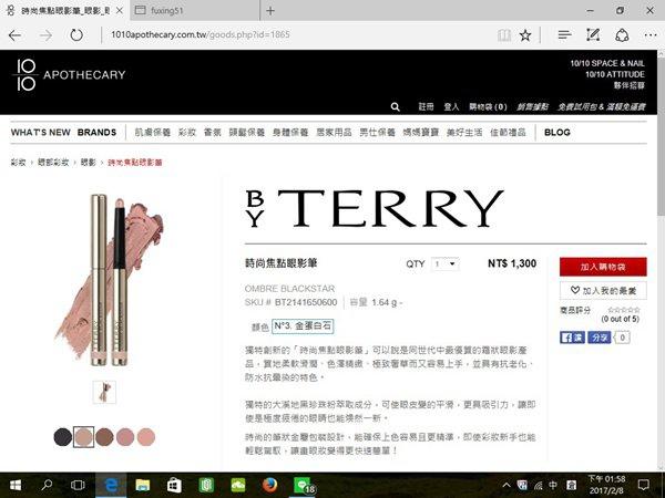 byTerry%26;visee-10.jpg