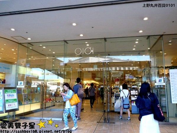 丸井百貨退稅01.jpg