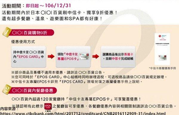 丸井百貨退稅14.jpg
