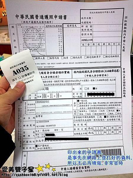申辦護照08.jpg