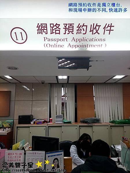 申辦護照09.jpg