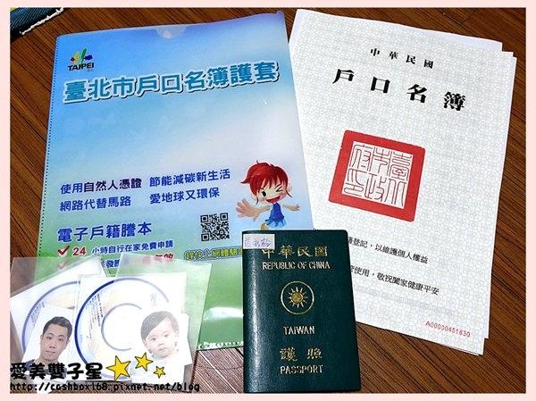 申辦護照01.jpg