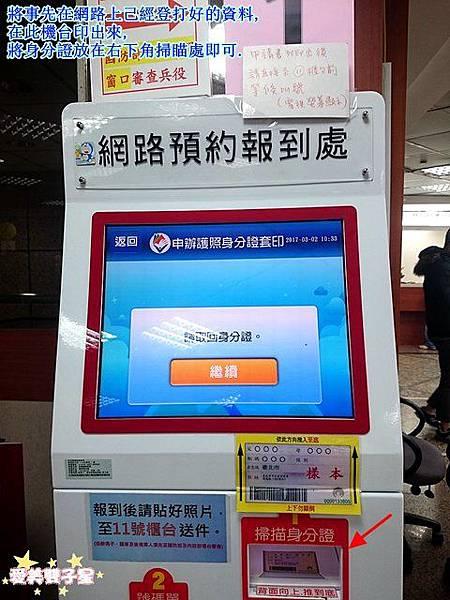 申辦護照07.jpg