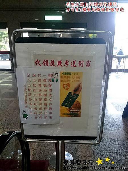 申辦護照13.jpg