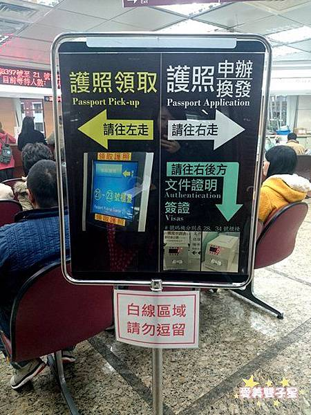 申辦護照26.jpg