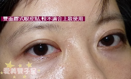BN雙眼皮貼16.jpg