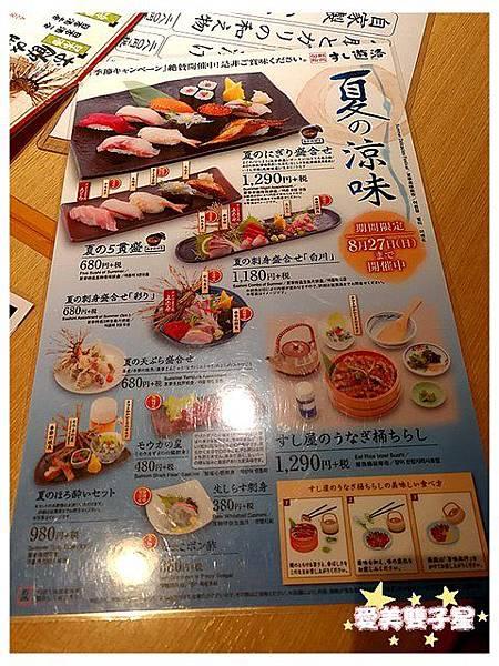 壽司遊洛10.jpg