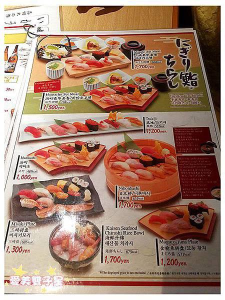 壽司遊洛11.jpg