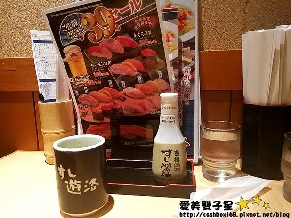 壽司遊洛14.jpg