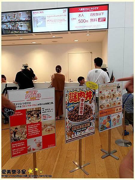 日清杯麵博物館05.jpg