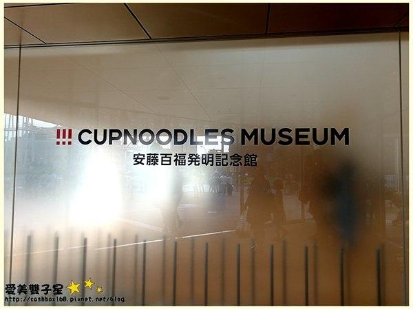 日清杯麵博物館03.jpg