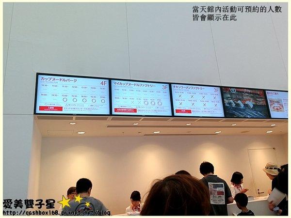日清杯麵博物館06.jpg