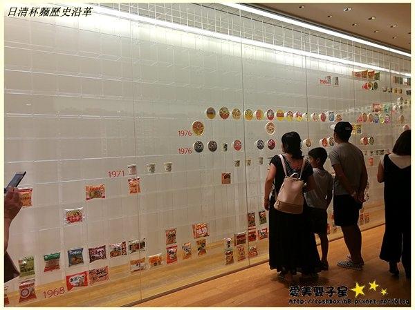 日清杯麵博物館12.jpg