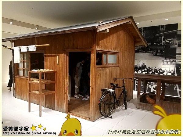 日清杯麵博物館15.jpg