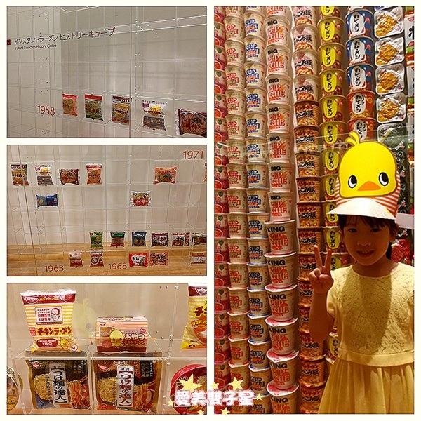 日清杯麵博物館13.jpg