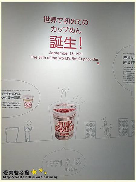 日清杯麵博物館24.jpg