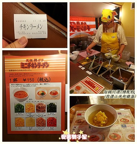 日清杯麵博物館39.jpg