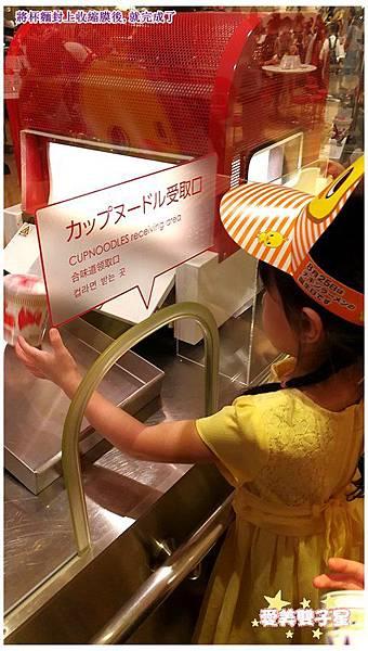 日清杯麵博物館53.jpg