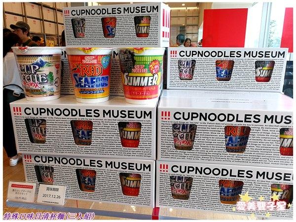 日清杯麵博物館62.jpg