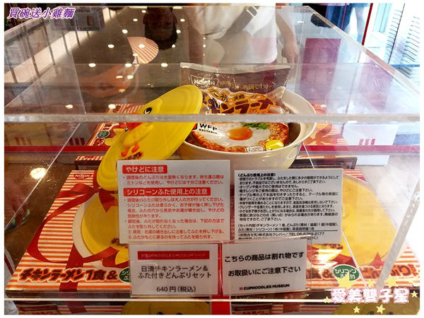 日清杯麵博物館63.jpg