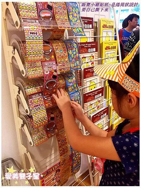 日清杯麵博物館66.jpg