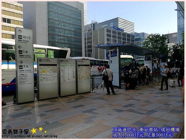 JR高速巴士01.jpg
