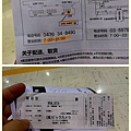 JR高速巴士17.jpg
