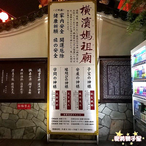 橫濱一日遊113.jpg