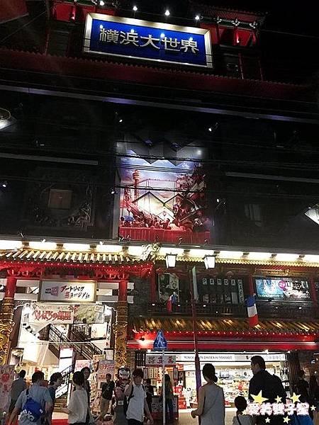 橫濱一日遊112.jpg